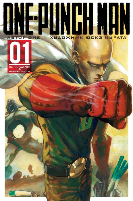 One-Punch Man. Кн.1