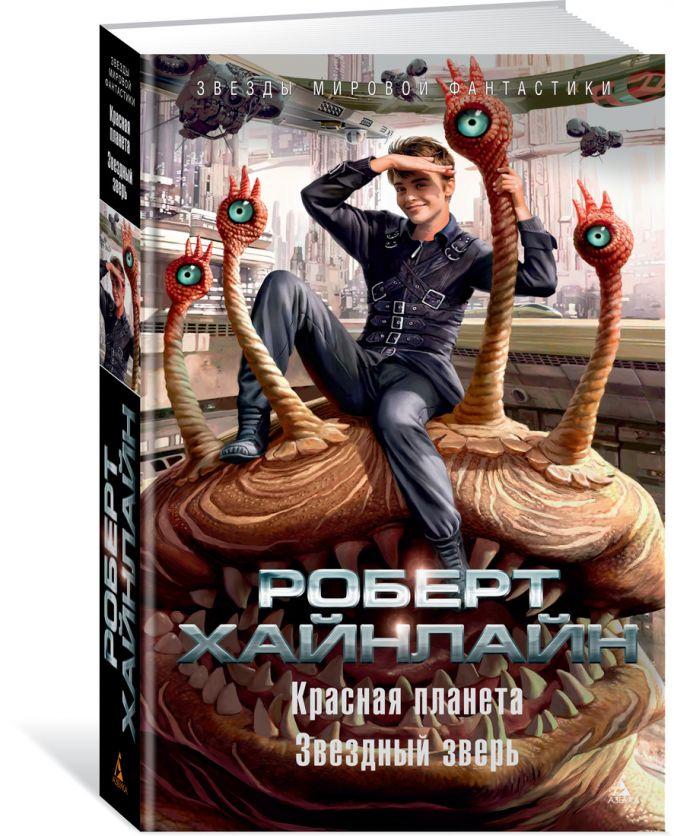 Хайнлайн Р. - Красная планета. Звездный зверь обложка книги