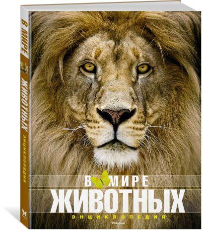 В мире животных (нов.обл.). Энциклопедия - фото 1