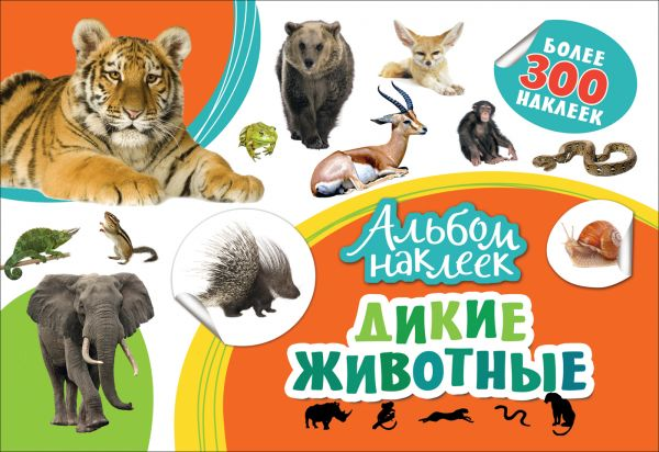 Котятова Н. И. Альбом наклеек. Дикие животные