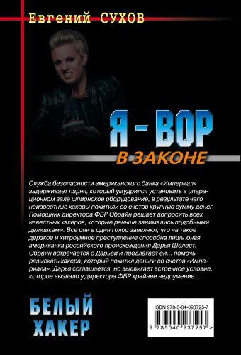 Белый хакер Евгений Сухов