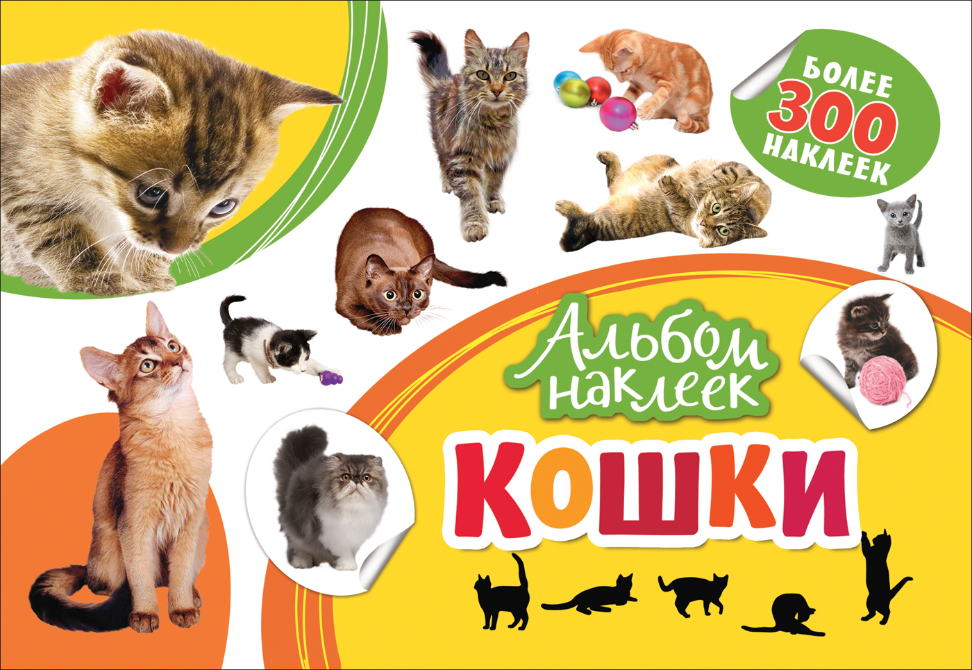 Котятова Н. И. Альбом наклеек. Кошки тоня виатровски сделай свою книгу