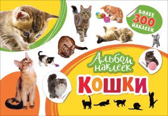 Альбом наклеек. Кошки Котятова Н. И.