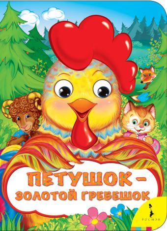 Петушок - золотой гребешок (Веселые глазки) Афанасьев А. Н.