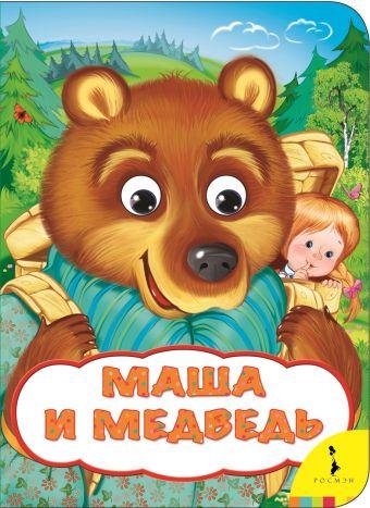 Маша и медведь (Веселые глазки) Булатов М. А.