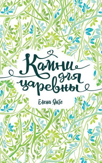 Янге Елена - Янге Е. Камни для царевны обложка книги