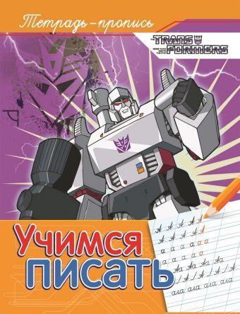 Трансформеры. Учимся писать (пропись) Котятова Н. И.