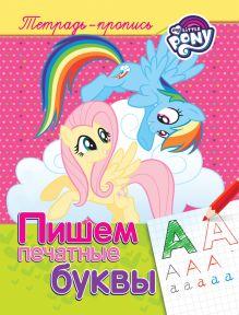Мой маленький пони. Пишем печатные буквы (пропись)