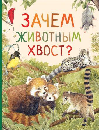 Зачем животным хвост? (Удивительный мир животных) Ренне