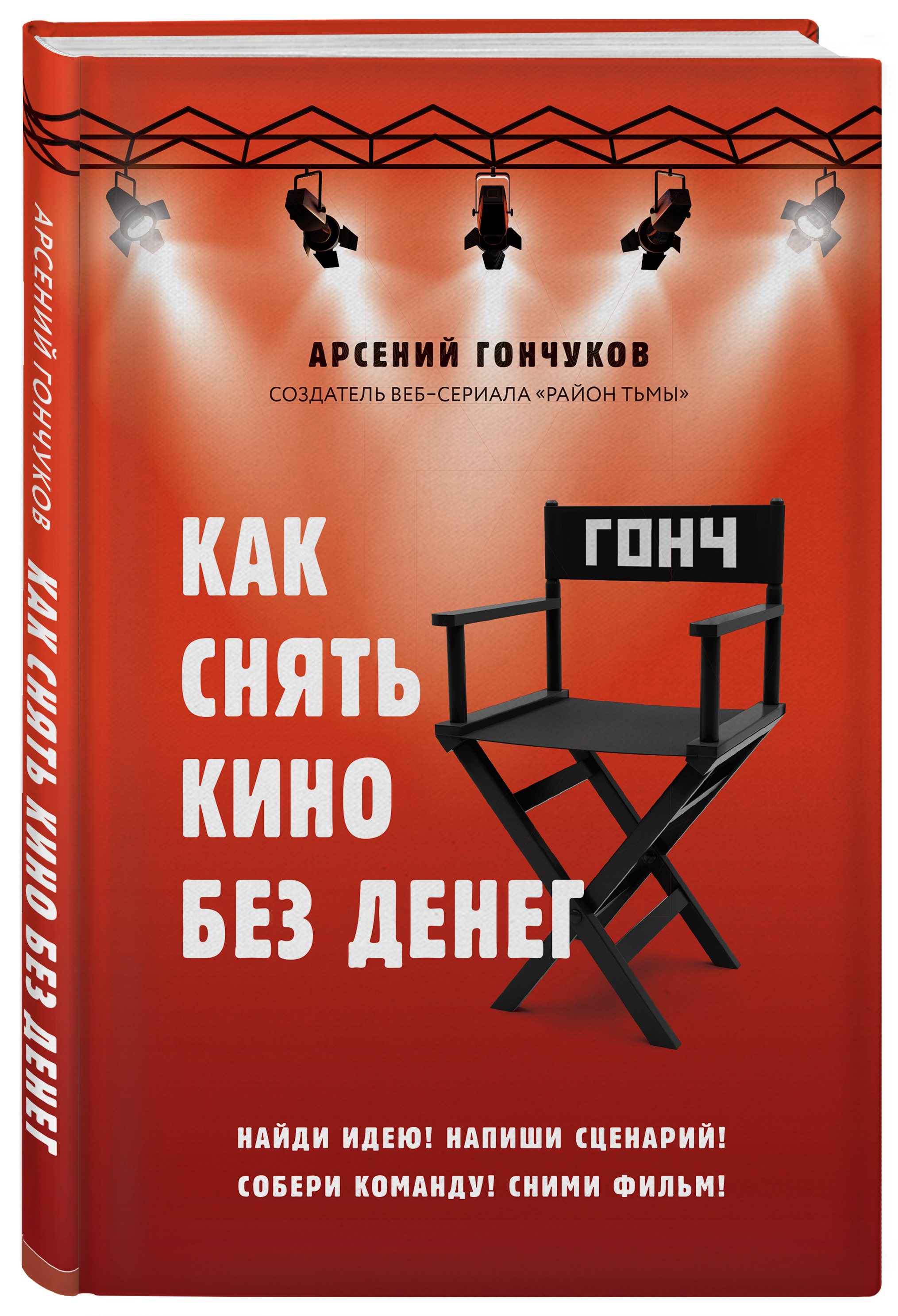 Как снять кино без денег ( Арсений Гончуков  )