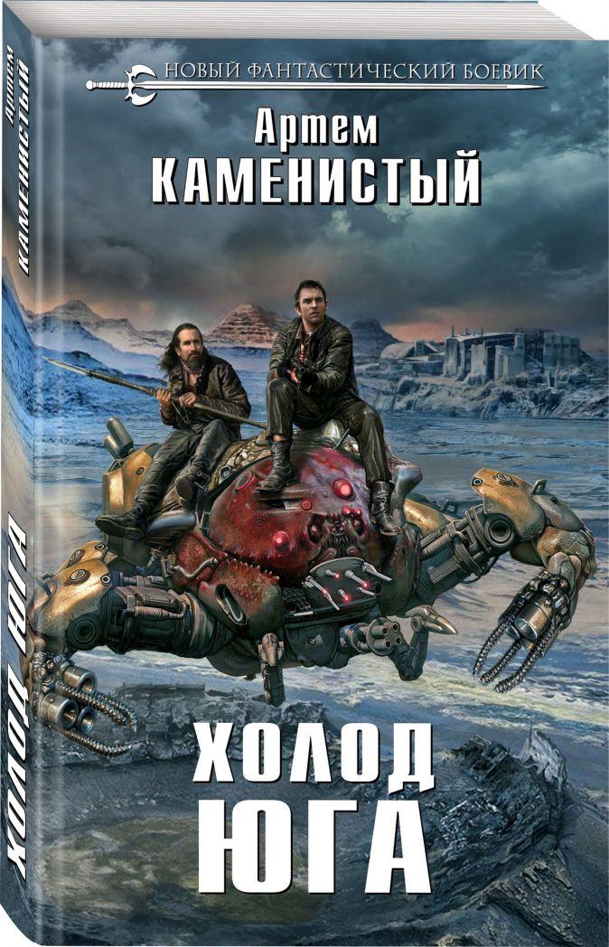 Артем Каменистый - Холод юга обложка книги