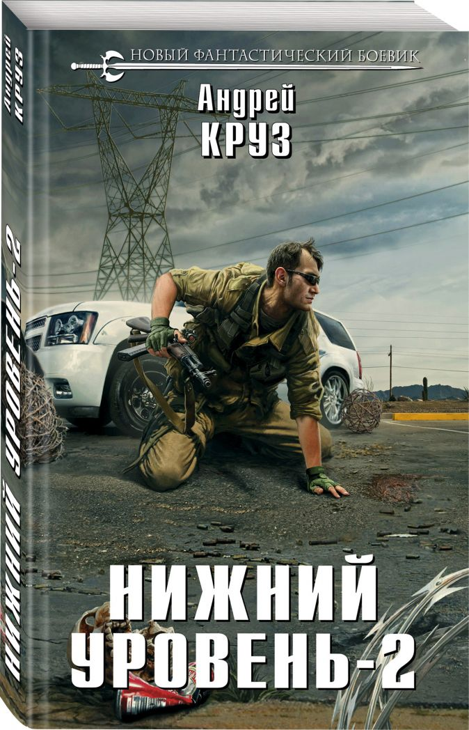 Андрей Круз - Нижний уровень-2 обложка книги