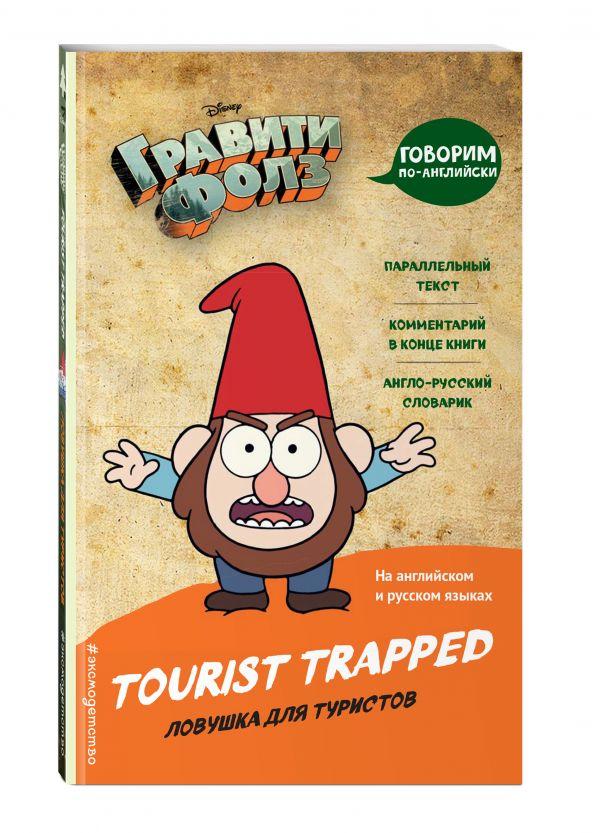 Гравити Фолз. Ловушка для туристов = Tourist Trapped фото