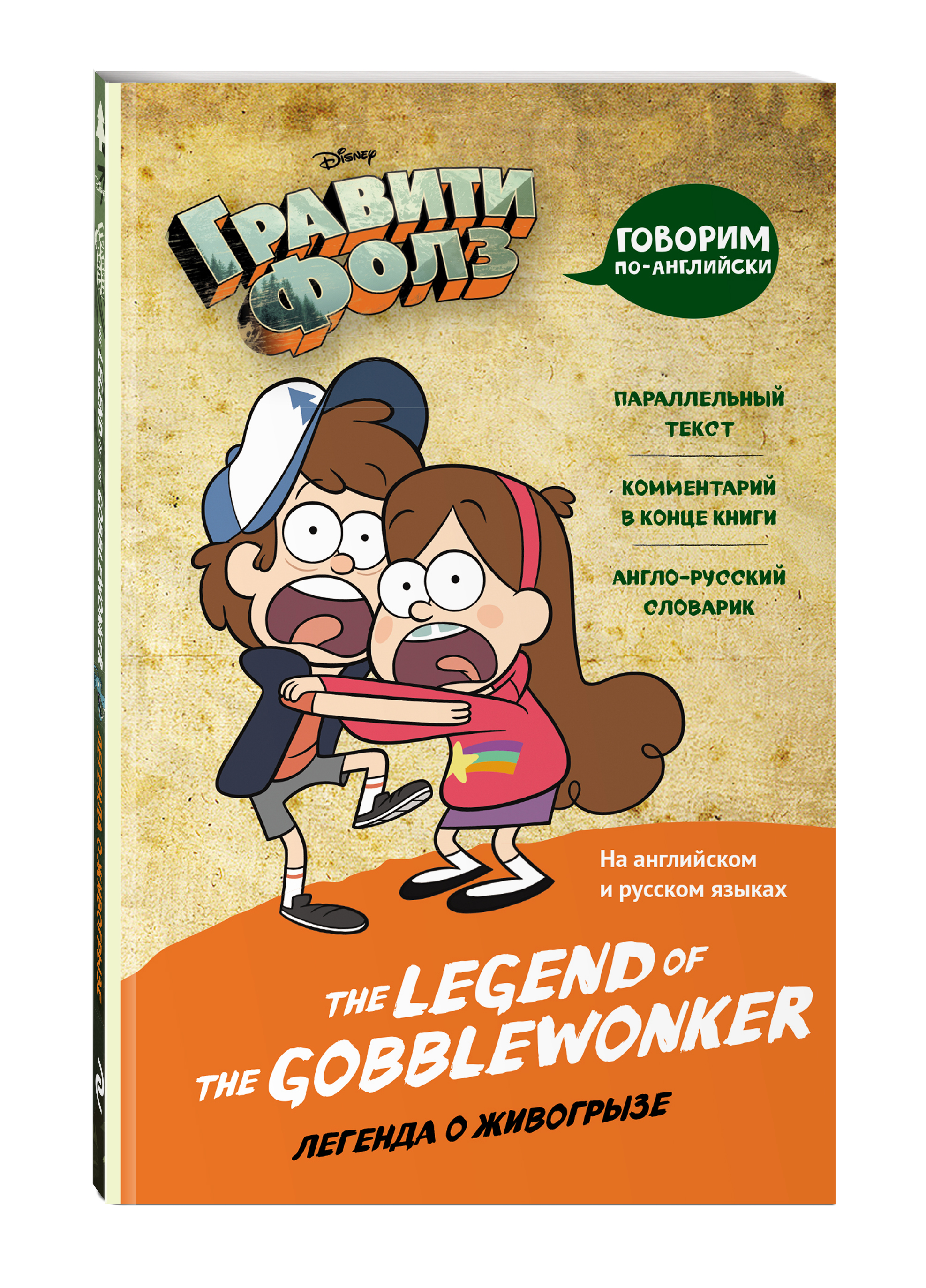 Гравити Фолз. Легенда о живогрызе = The Legend of the Gobblewonker вьюницкая е ред гравити фолз легенда о живогрызе the legend of the gobblewonker