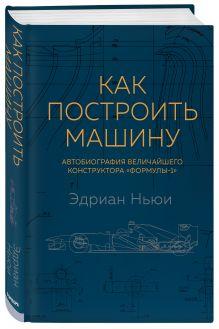 Как построить машину: автобиография величайшего конструктора «Формулы-1»