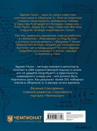 Как построить машину [автобиография величайшего конструктора «Формулы-1»] Эдриан Ньюи