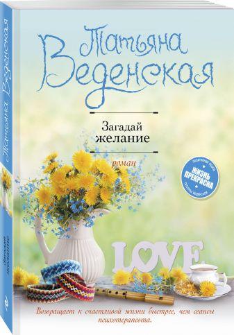 Татьяна Веденская - Загадай желание обложка книги