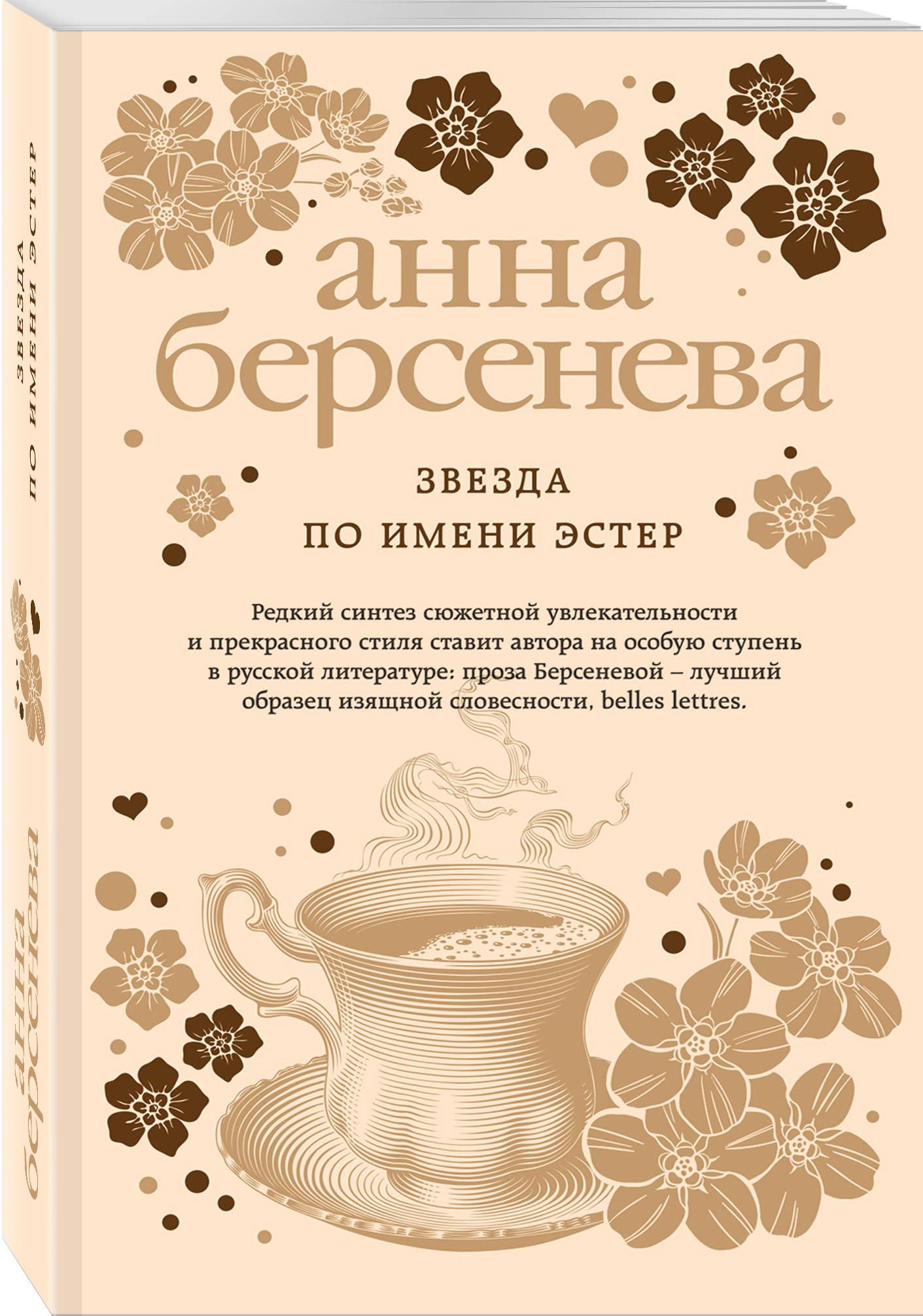 Анна Берсенева Звезда по имени Эстер