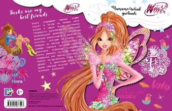 Читательский дневник. Winx (Флора)