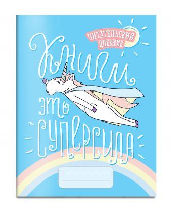 Читательский дневник. Единороги. Книги - это суперсила