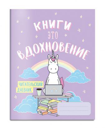 Читательский дневник. Единороги. Книги - это вдохновение, 162х210, мягкая обложка, 64 стр.
