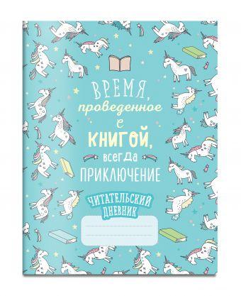 Читательский дневник. Единороги. Время, проведенное с книгой, всегда приключение
