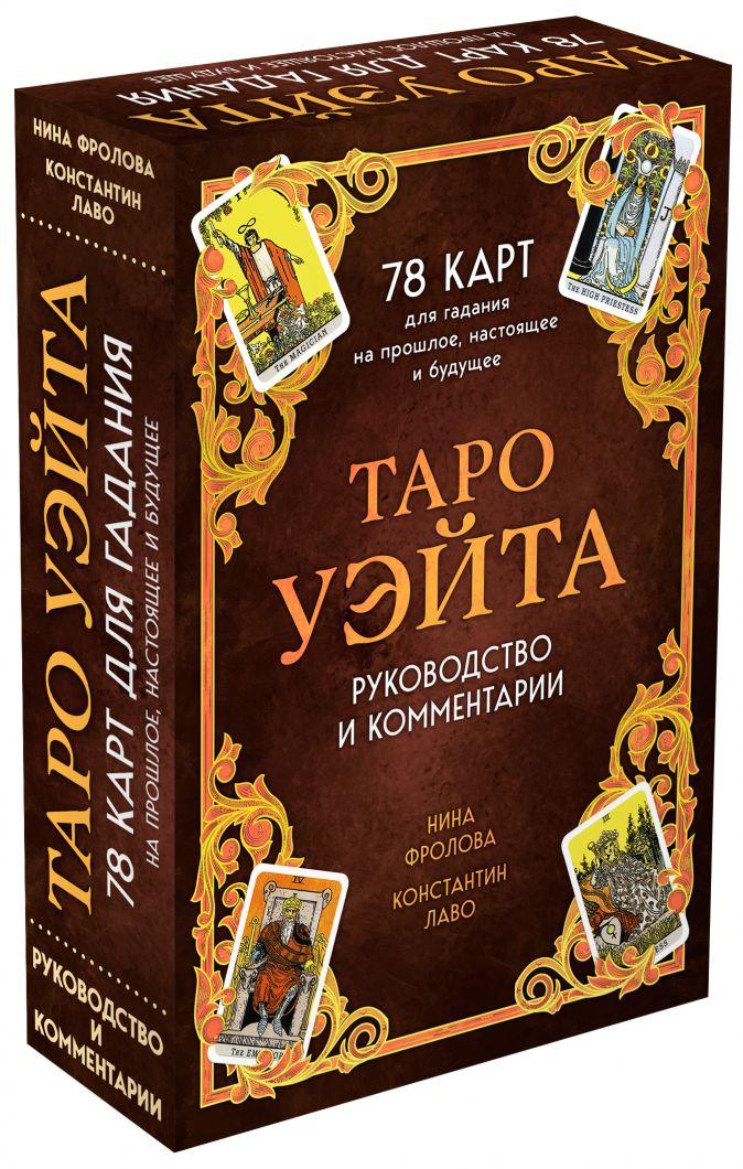 Таро уэйта карты для гадания гадание в домашних условиях на парня на картах игральных