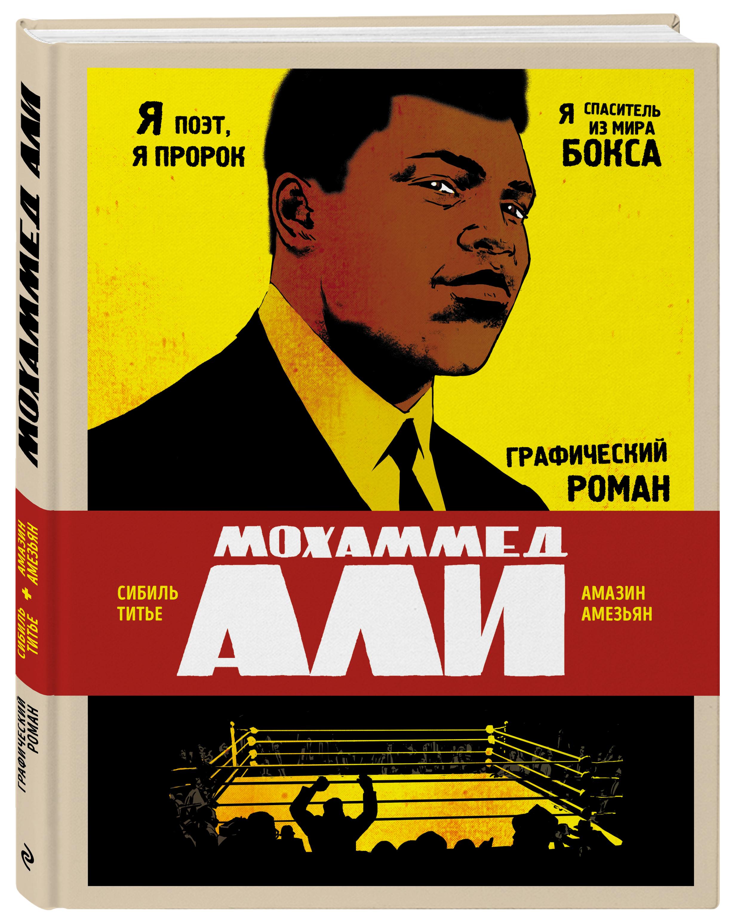 Сибиль Титье, Амазин Амезьян Мохаммед Али. Графический роман