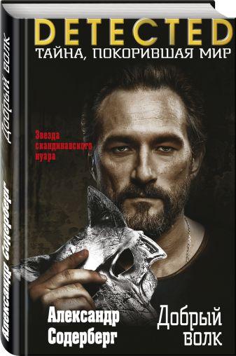 Александр Содерберг - Добрый волк обложка книги