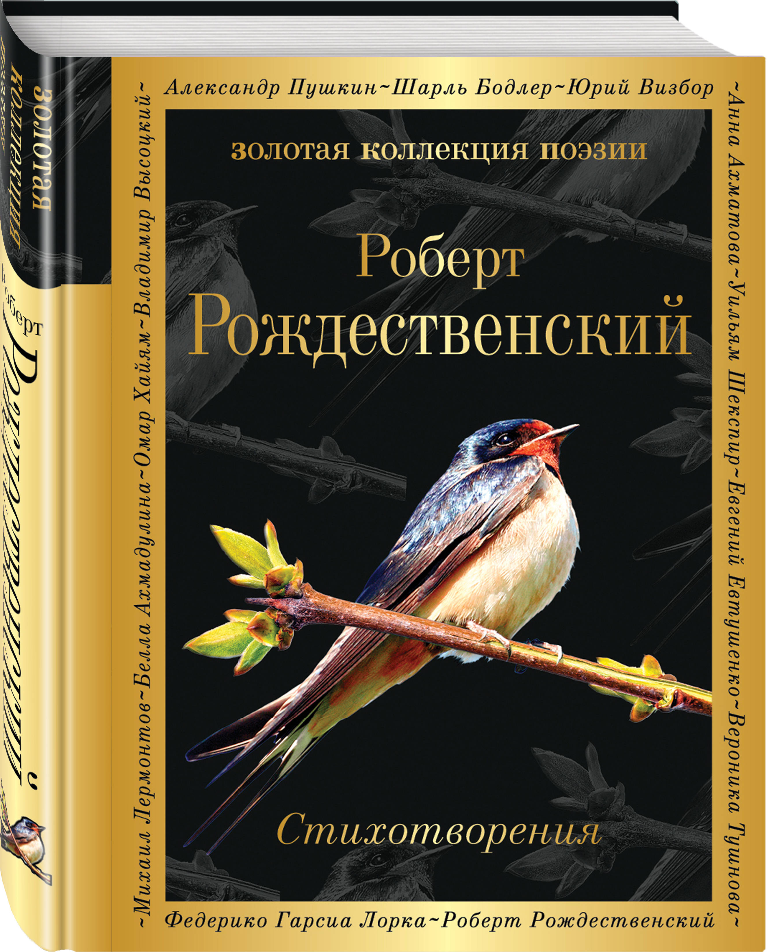 Рождественский Роберт Иванович Стихотворения