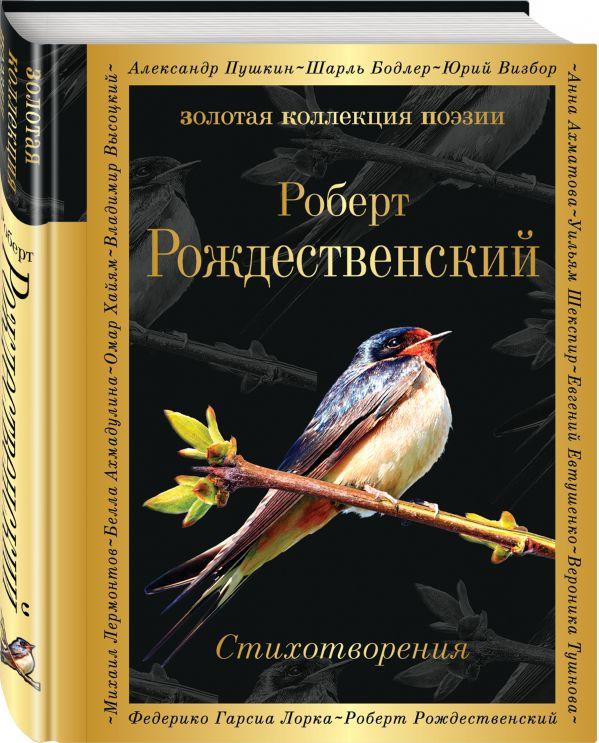 Рождественский Роберт Иванович Стихотворения роберт рождественский лучшие стихи и песни