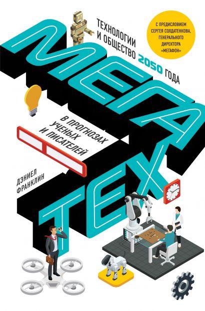 Мегатех. Технологии и общество 2050 года в прогнозах ученых и писателей - фото 1