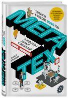 Франклин Д. - Мегатех. Технологии и общество 2050 года в прогнозах ученых и писателей' обложка книги
