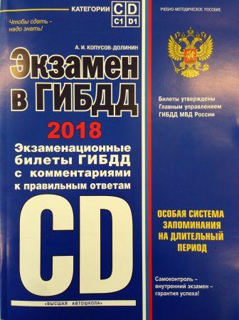 Копусов-Долинин А. - Экзамен в ГИБДД. Категории C, D, подкатегории C1, D1 (с посл. изм. на 2018 год) обложка книги