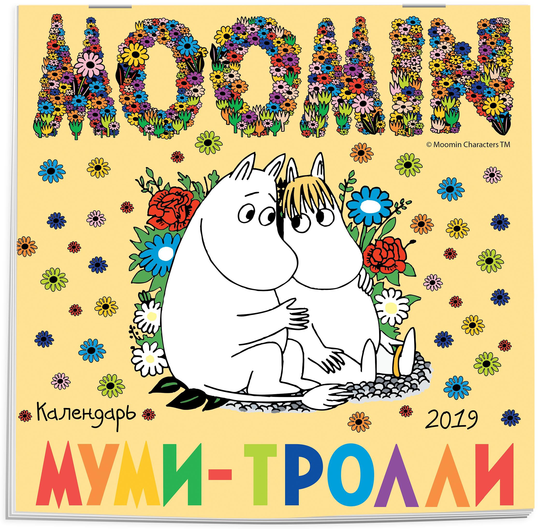 Муми-тролли. Календарь настенный на 2019 год (Арте)