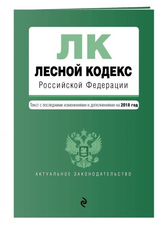 Лесной кодекс Российской Федерации. Текст с изм. и доп. на 2018 год
