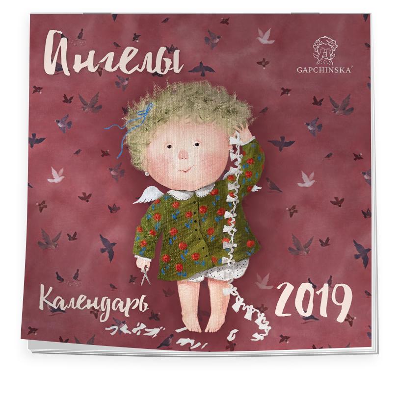Гапчинская Е. Евгения Гапчинская. Ангелы. Календарь настенный на 2019 год (Арте)