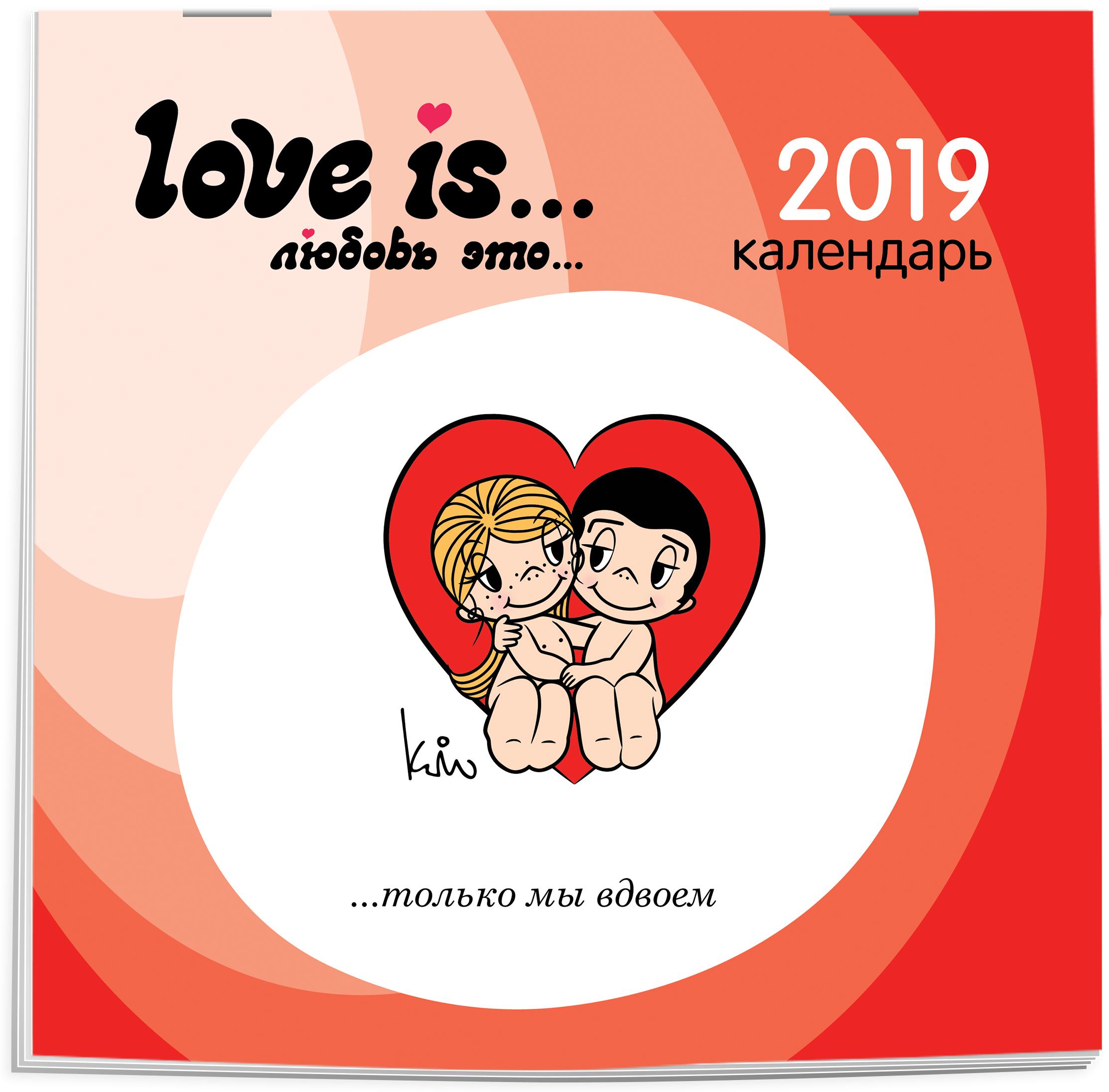 Гапчинская Е. Love is... Календарь настенный на 2019 год (Арте)