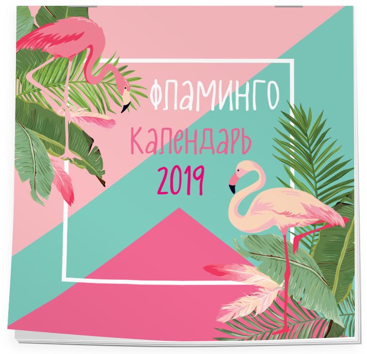Гапчинская Е. Фламинго. Календарь настенный на 2019 год (Арте)