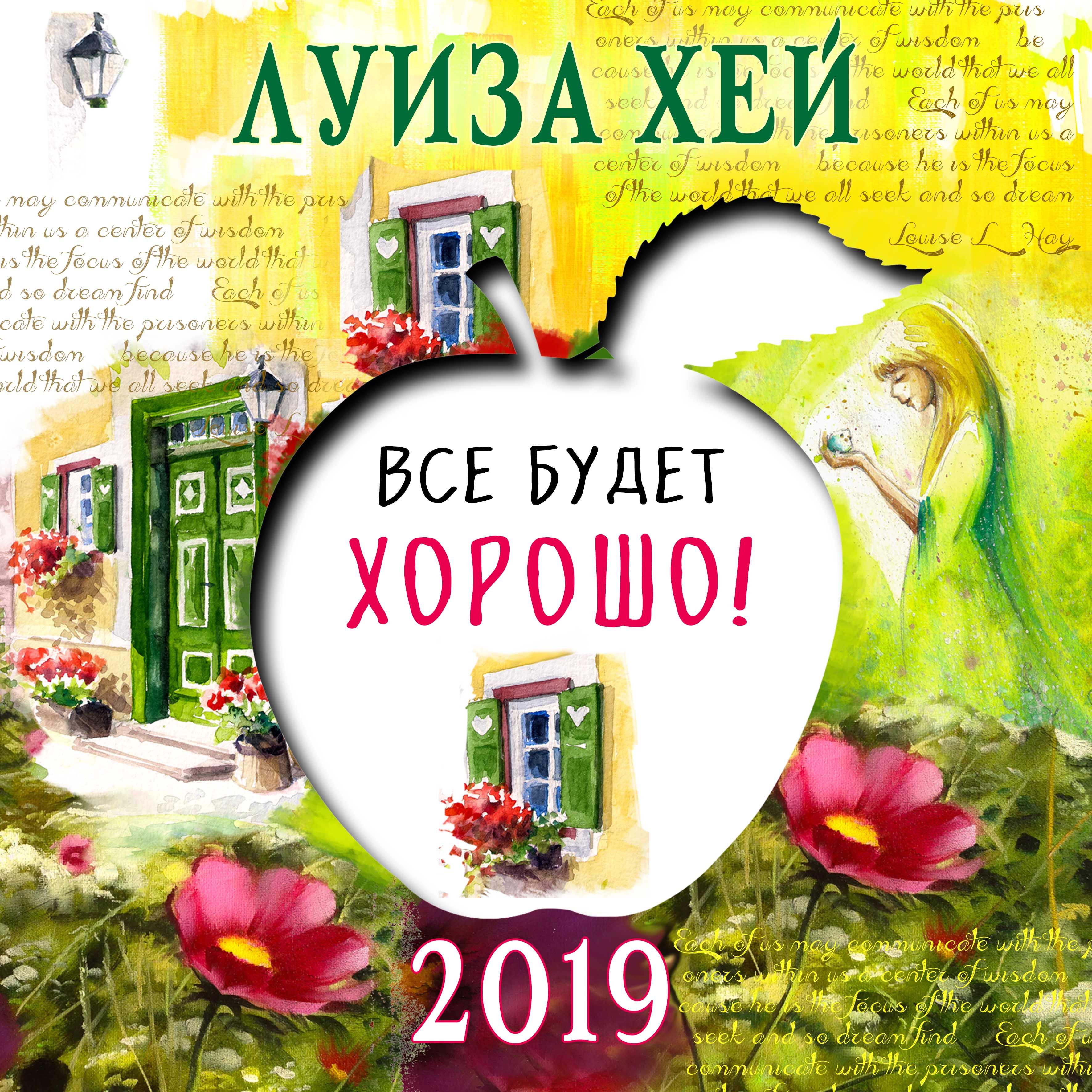 """Календарь """"Все будет хорошо"""". Луиза Хей. 2019"""