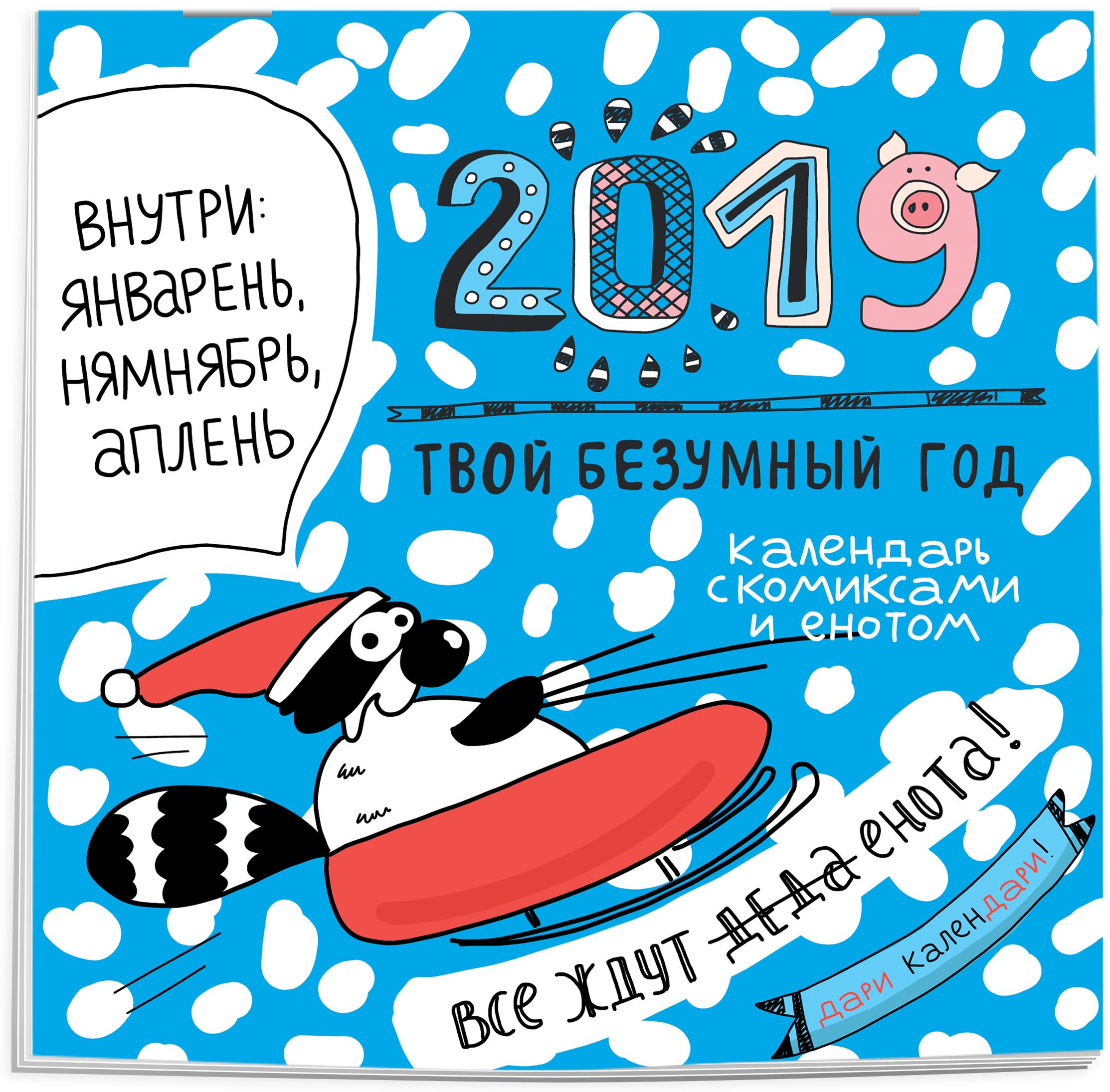 Enote. Календарь с енотом и дополнительным местом для записей 2019
