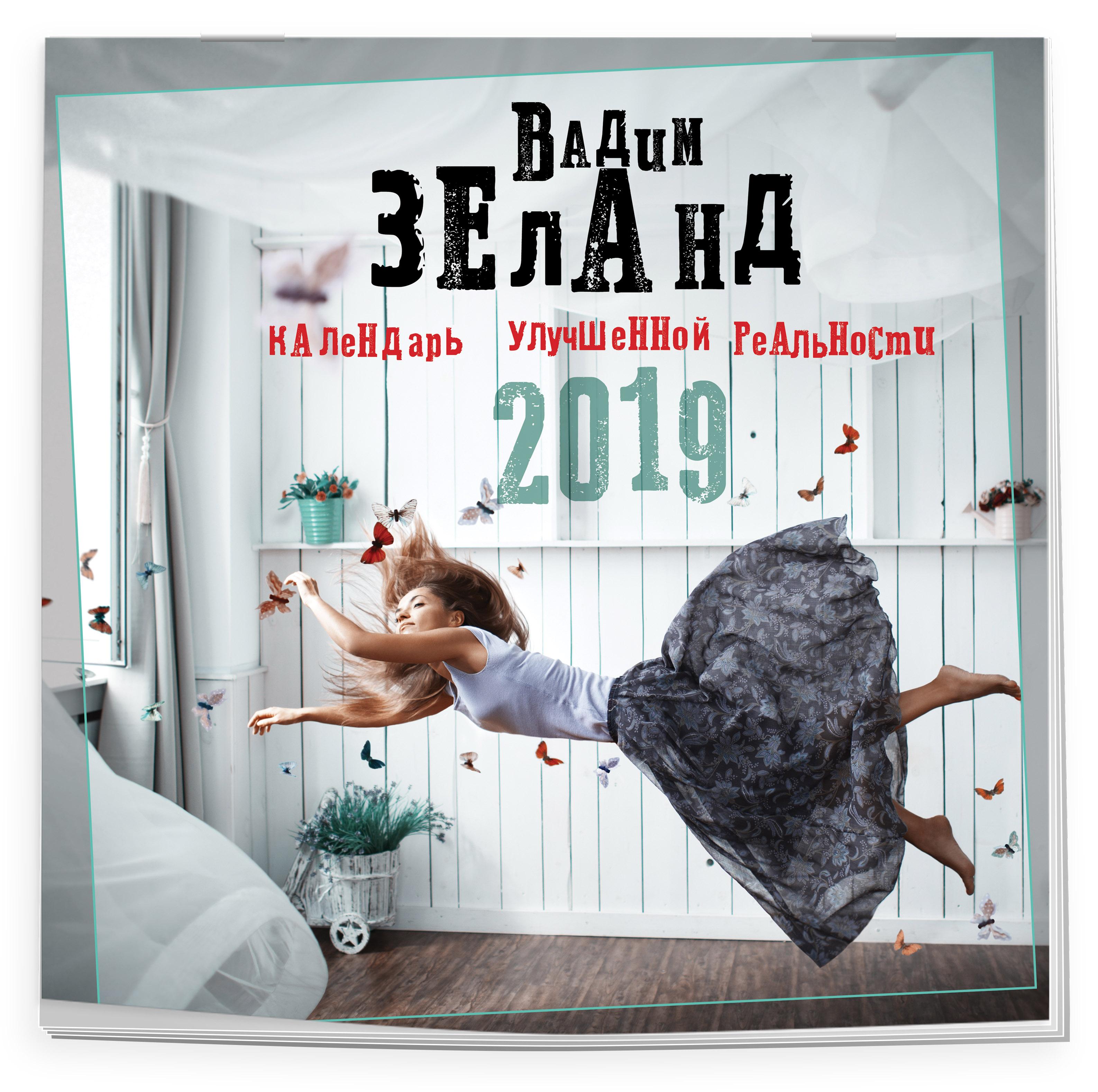 Вадим Зеланд Вадим Зеланд. Календарь улучшенной реальности 2019