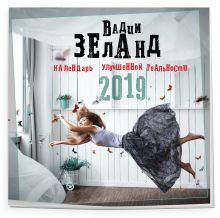 Вадим Зеланд. Календарь улучшенной реальности 2019