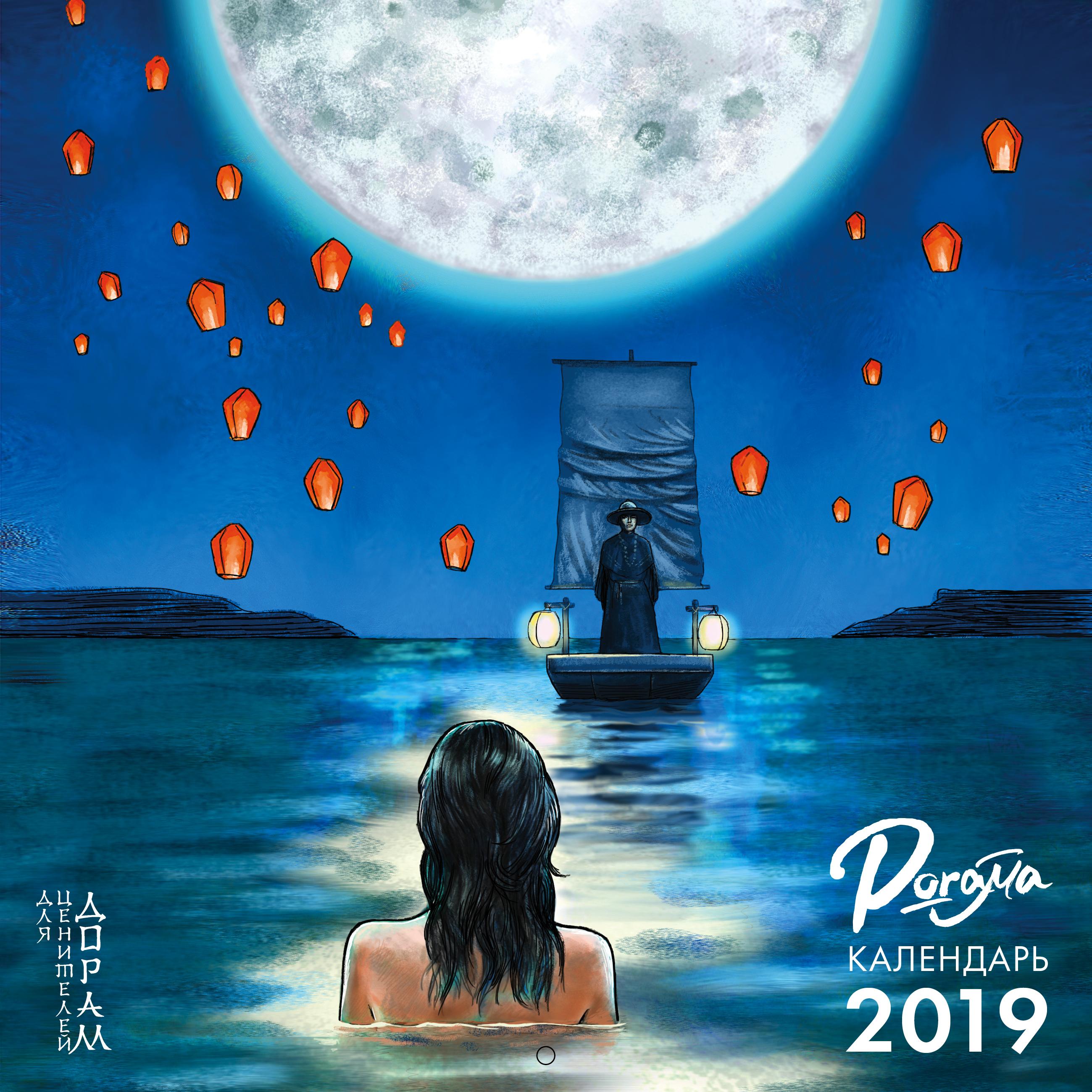 Андерсен Сара Dorama-календарь на 2019 год (300х300 мм)