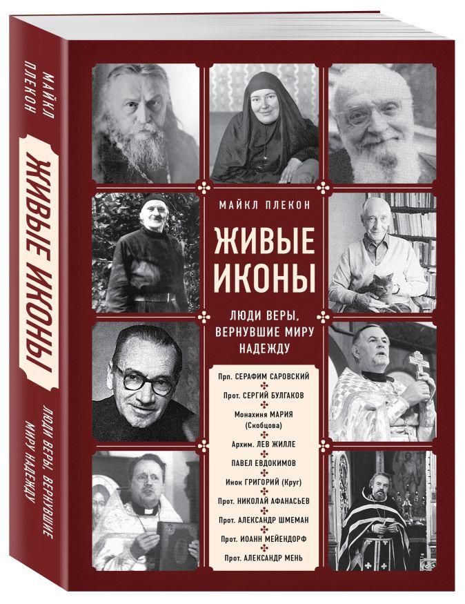 Майкл Плекон - Живые иконы. Люди веры, вернувшие миру надежду обложка книги