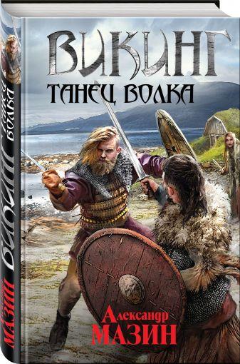 Александр Мазин - Викинг. Танец волка обложка книги