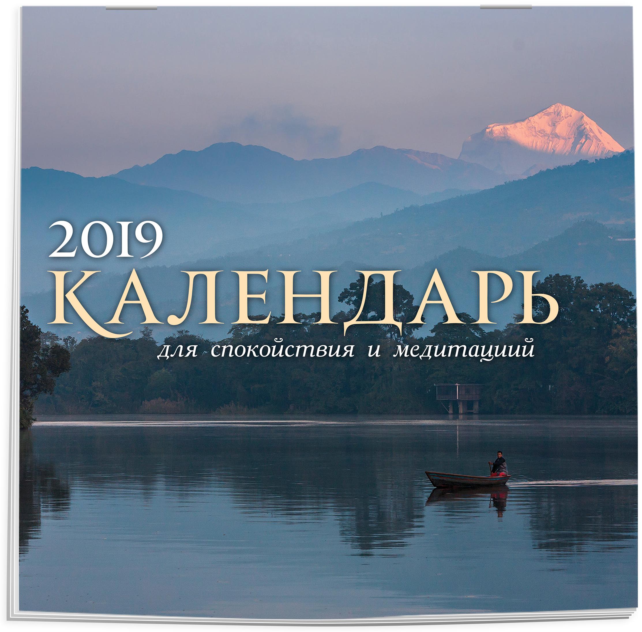 Календарь для спокойствия и медитаций 2019 ISBN: 978-5-04-093806-3