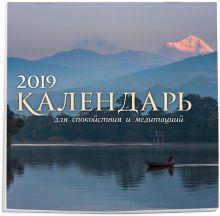 Календарь для спокойствия и медитаций 2019