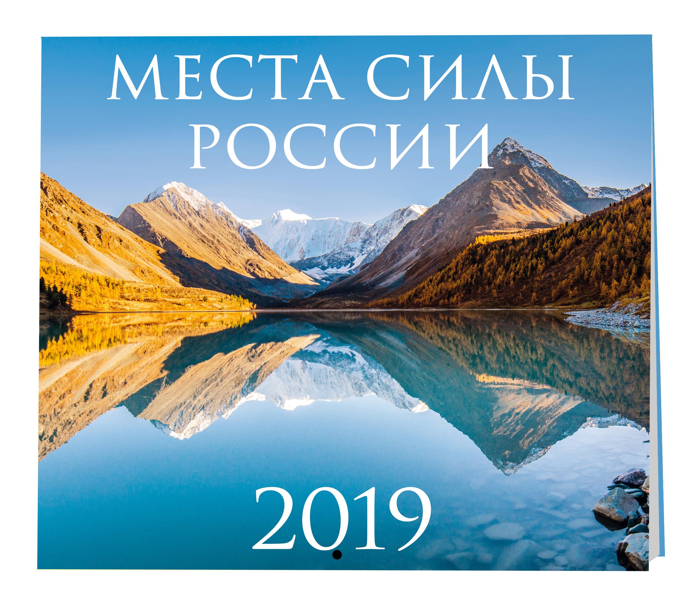 Места силы России. Календарь настенный на 2019 год