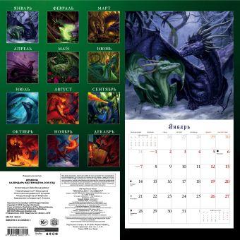 Драконы. Календарь настенный на 2019 год